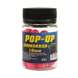 Бойл Pop-up 10мм (шовковиця) 20г