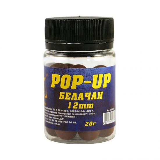Бойл Pop-up 12мм (белачан) 20г | Інтернет-магазин «3KFisher»