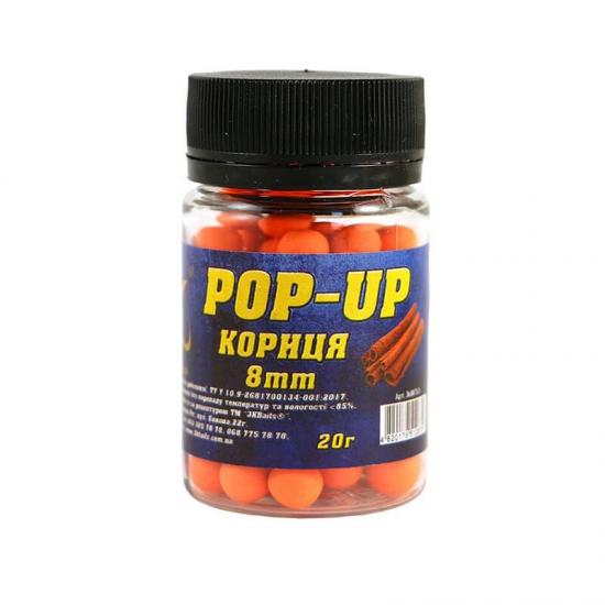 Бойл Pop-up 8мм (кориця) 20г | Інтернет-магазин «3KFisher»